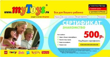 """Сертификат в интернет - магазине """"Май Тойс"""""""