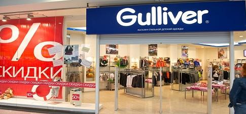 Гулливер - онлайн магазин детской одежды