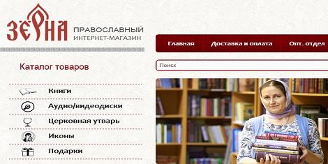 Зёрна интернет магазин