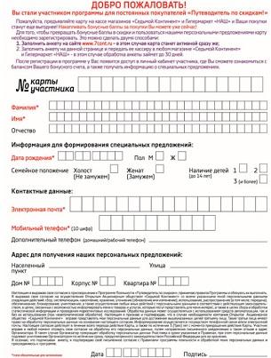 7 Континет Регистрация