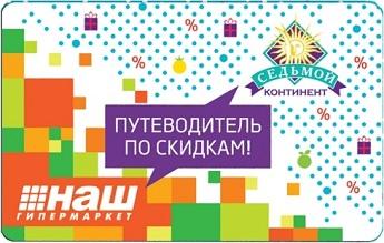 Карта Путеводитель по скидкам