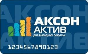 Аксон Актив бонусная карта