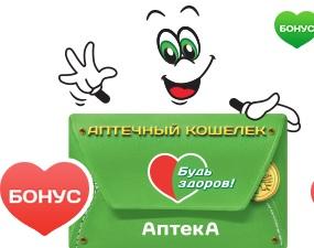 Аптечный кошелёк карта