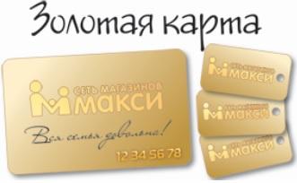 Золотая карта Макси