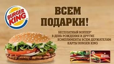 Бургер Кинг карта