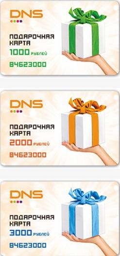ДНС подарочная карта фиксированная