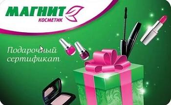 Магнит-Косметик подарочные сертификаты