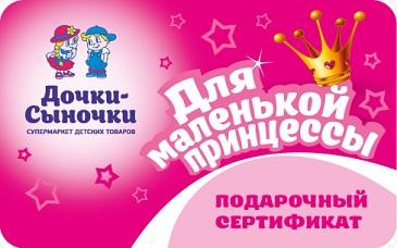Дочки-сыночки подарочная карта (сертификат)