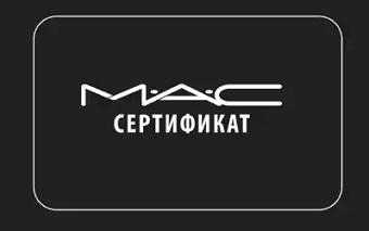 Подарочный сертификат MAC