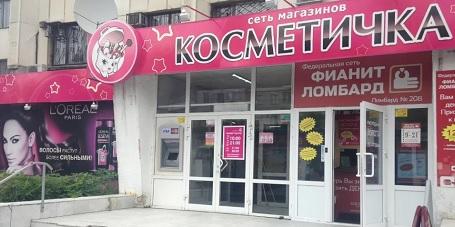 Косметичка магазин косметики