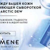 Интернет магазин Lumene