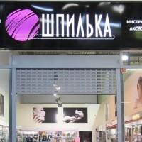 Шпилька магазин профессиональной косметики