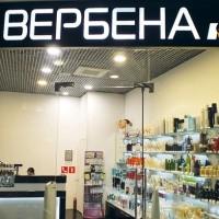 Вербена магазин профессиональной косметики
