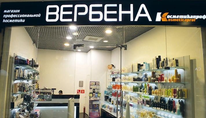 Белорусская косметика просвещения