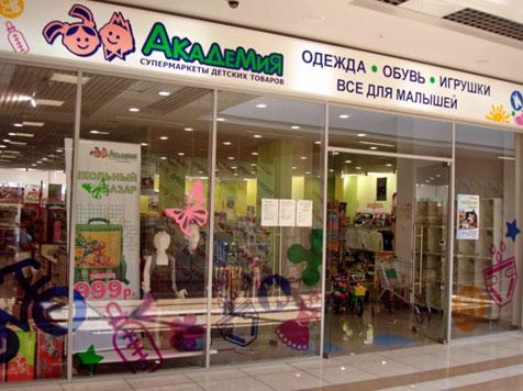 Академия - магазин детских товаров
