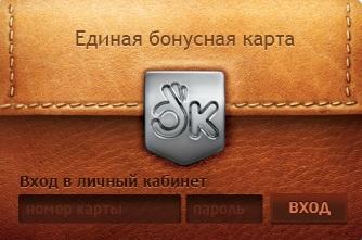 """Бонусная карта """"Окей"""""""