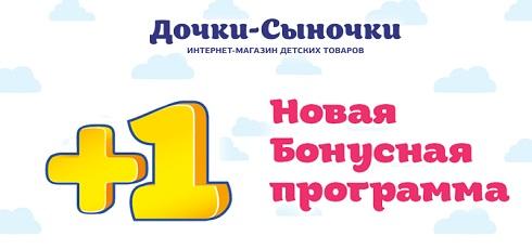 """Бонусная программа """"Дочки-сыночки"""""""