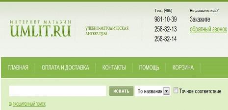 УМЛИТ РУ - интернет-магазин книг