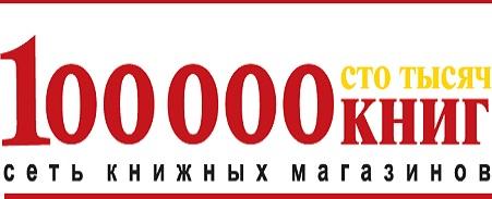 100 000 книг