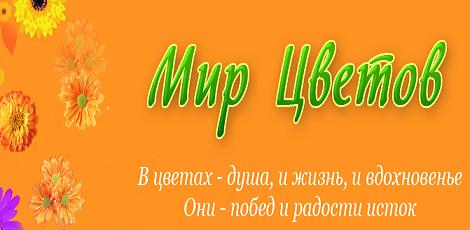 Мир цветов интернет магазин в Москве