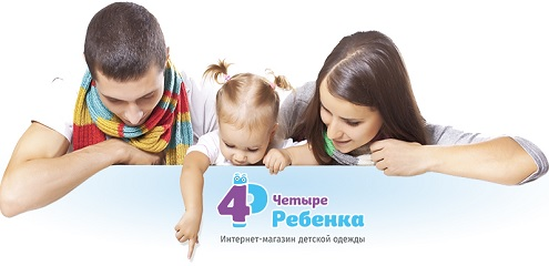 магазин 4 ребёнка