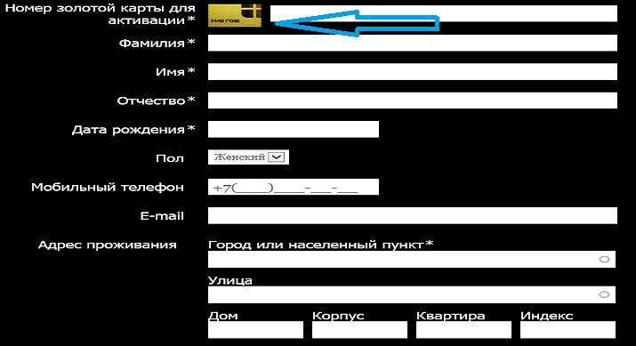 Рив Гош карта активация
