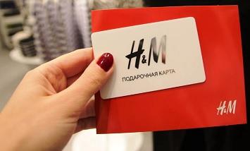 Подарочная карта H&M