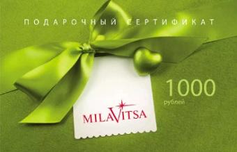 Подарочный сертификат Милавица