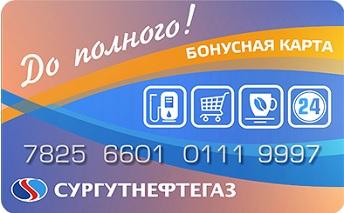 Бонусная карта Сургутнефтегаз
