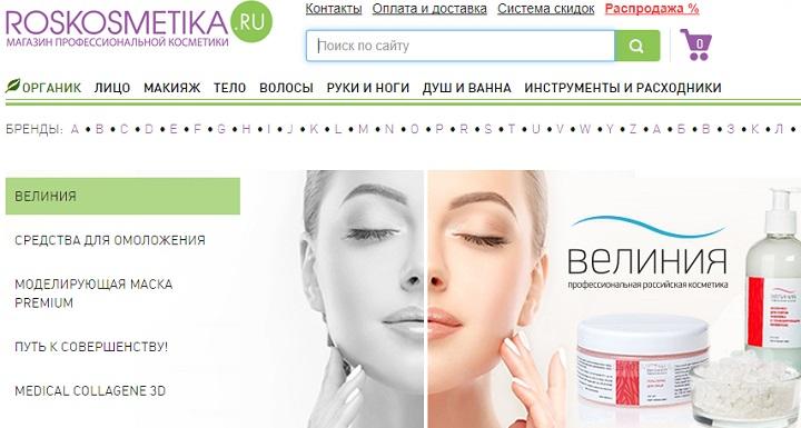 Роскосметика интернет магазин