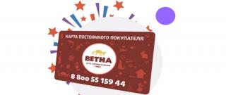 Бонусная карта постоянного покупателя Ветна. Активация через интернет