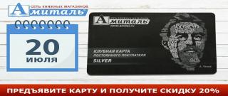 Клубная скидочная карта постоянного покупателя Амиталь