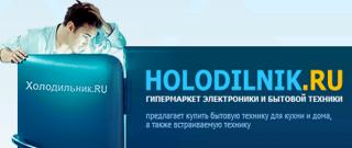 Обзор интернет-магазина Холодильник.Ру: отзывы, контакты, преимущества